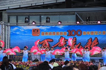 罗东镇农会百周年庆节目表演。(谢月琴/大纪元)