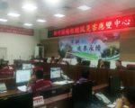 新竹县政府成立梅姬台风灾害应变中心。(新竹县警察局提供)