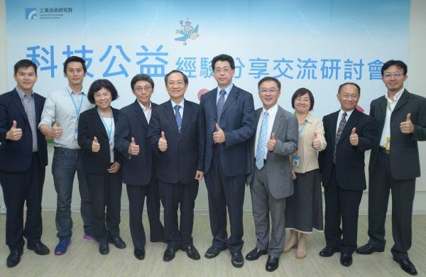 工研院社會公益委員會主委羅達賢(左五)號召企業夥伴以科技暖人心。(工研院提供)
