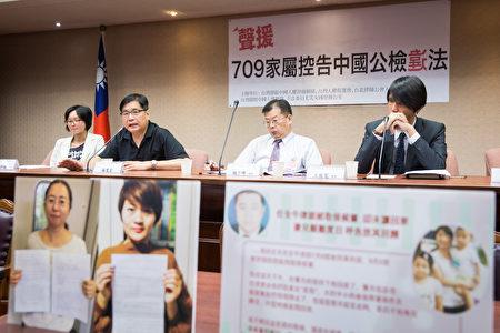 民團30日召開記者會,跨海聲援去年7月9日遭中共逮捕的維權律師。(陳柏州/大紀元)