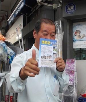 民眾豎起拇指,表示對法輪功的支持。(明慧網)