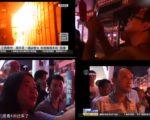火灾现场楼下,有近千路人围观且拍照,一度堵塞交通。(网络图片)