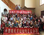中華民國退伍軍人協會美東分會等10個僑團舉行九三軍人節紀念抗戰及慶中秋活動。 (林丹/大紀元)