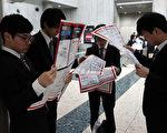 日本2018應屆畢業生的就職活動日程正式確定,在2017年3月召開說明會,6月正式開始招聘考試。(Getty Images