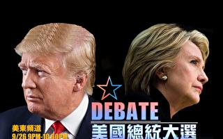 美東時間9月26日晚9點,美國總統大選候選人的第一場電視辯論即將登場,長達一個小時半的電視辯論,新唐人電視台將同聲中文傳譯,敬請留意。(新唐人提供)