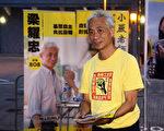 梁耀忠昨日被谣传停止一切选举工程,他指有关消息完全失实,呼吁支持者继续支持他。(李逸/大纪元)