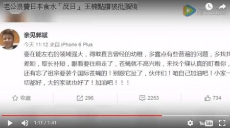 王楠丈夫郭斌在微博发帖,提醒人们勿忘国耻,还曝光自己为了反日,曾在入住日本酒店时故意开水龙头。(网络图片)