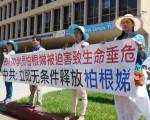 洛城部分法轮功学员在中领馆前要求无条件释放柏根娣。(李骏/大纪元)