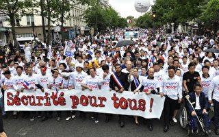 几万华人再走上巴黎街头 高声疾呼要安全