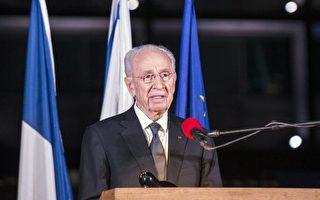 以色列前总统佩雷斯病逝 曾获诺贝尔和平奖