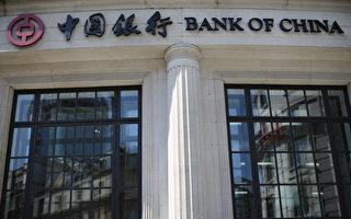 中共四大銀行報告說,今年上半年僱員數量下降幅度達到六年來最高,凸顯了中國銀行僱傭人數已經見頂。(Dan Kitwood/Getty Images)