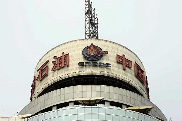 中共外汇监管机构9月22日说,它将打压虚假海外并购交易。一些地方公司和个人通过这种方式将资本转移到海外。 (AFP/AFP/Getty Images)