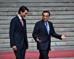 周三(8月31日),中共总理李克强接待了来访的加拿大总理特鲁多,提到了在中国遭到起诉的加拿大公民高凯文一案。 (WANG ZHAO/AFP/Getty Images)