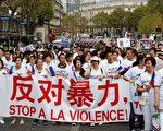 上萬巴黎華人上街遊行 抗議暴力升級