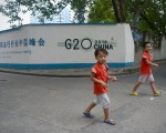 """中共主席习近平在G20高峰会开幕式演讲时,一时口误将""""寛农""""讲成""""宽衣""""。(WANG ZHAO/AFP/Getty Images)"""