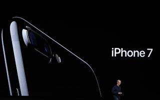 9月7日,蘋果如期召開秋季新產品發布會,在介紹了新款Apple Watch後,發布會開始一個小時以後,期待已久的iPhone 7正式亮相了。(Stephen Lam/Getty Images)
