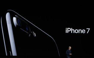 苹果iPhone 7发布啦,6大更新快来看!