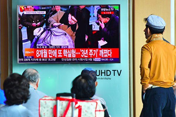 """9日朝鲜进行第五次核试验,北京当日虽然二次表示""""坚决反对""""。图为9日韩国民众观看朝鲜核试验的新闻。(Photo credit should read JUNG YEON-JE/AFP/Getty Images)"""
