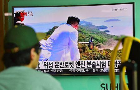 韩国消息人士称,朝鲜已经做好随时进行第六次核武的准备。图为,一名韩国男子观看朝鲜金正恩视察导弹引擎的电视画面。( JUNG YEON-JE/AFP/Getty Images)