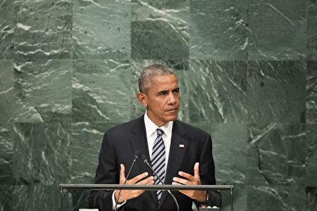 第71届联合国大会总辩论20日登场,美国总统奥巴马做了其卸任前最后一次联大演讲。(Drew Angerer/Getty Images)