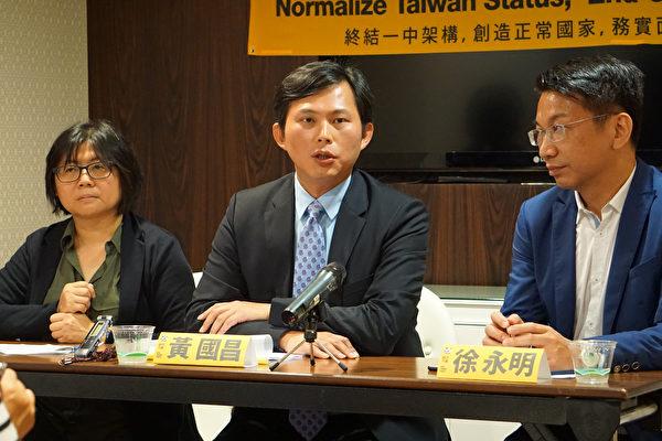 代表时代力量的立法委员黄国昌(中)﹑徐永明(右)与秘书长陈惠敏(左)在华文媒体记者会中。(林帆/大纪元)