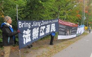 9月22至24日,張德江訪問芬蘭。芬蘭法輪功學員分別在議會、總統府、總理府附近,舉橫幅和平抗議。(李樂/大紀元)
