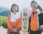张庆钟、李素芬夫妻鹣鲽情深,著自家服饰相偕攻合欢山群峰。(赖友容/大纪元)