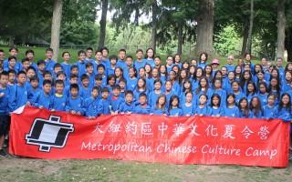 大紐約區中華文化夏令營圓滿結束