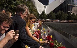 2016年9月11日,是9‧11恐怖襲擊15周年紀念日。紐約世貿中心遺址歸零地(Ground Zero)人們以各種方式追思當年那場襲擊中近3,000名死難者。(戴兵/大紀元