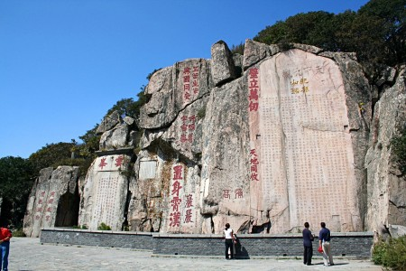 Mount_tai_rock_inscriptions