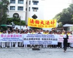 2016年9月4日,法轮功学员来到吉隆坡中共驻马大使馆附近举行集会声援王治文。 (杨晓慧/大纪元)