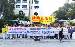 2016年9月4日,法輪功學員來到吉隆坡中共駐馬大使館附近舉行集會聲援王治文。 (楊曉慧/大紀元)