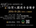 2016新唐人国际钢琴大赛-入围选手音乐会(新唐人)