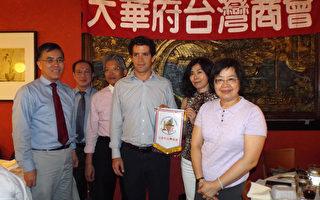 台商会晚宴 美智库学者为台湾加入TPP建言
