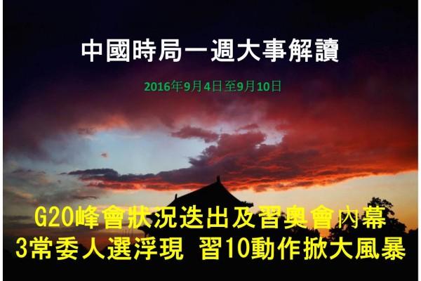 G20内幕解密 3常委人选浮现 习4天10动作掀大风暴