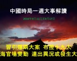 上週(2016年9月11日至9月17日),天津代理書記、市長黃興國被「秒殺」後,湖北書記李鴻忠與天津副書記王東峰分別接任天津書記與代理市長;遼寧賄選案持續發酵,45名全國人大代表被罷免。繼天津之後,上海官場高層人事變動。敏感時刻,上海經濟領域風波爆發,多種異常狀況接連發生,暗潮洶湧。(大紀元合成圖片)