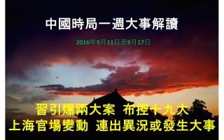 """上周(2016年9月11日至9月17日),天津代理书记、市长黄兴国被""""秒杀""""后,湖北书记李鸿忠与天津副书记王东峰分别接任天津书记与代理市长;辽宁贿选案持续发酵,45名全国人大代表被罢免。继天津之后,上海官场高层人事变动。敏感时刻,上海经济领域风波爆发,多种异常状况接连发生,暗潮汹涌。(大纪元合成图片)"""