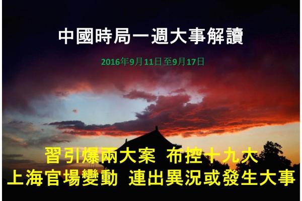 习引爆两大案布控19大 上海连出诡异状况或发生大事