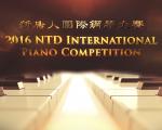 """""""新唐人国际钢琴大赛""""于纽约登场。(大纪元资料图)"""