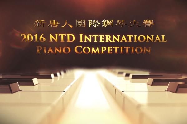 新唐人国际钢琴大赛初赛 钢琴家赞水准高