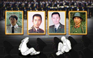 被迫害的軍官
