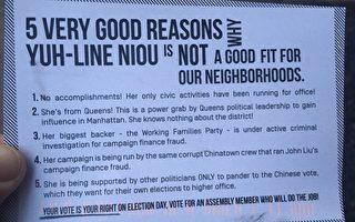 匿名人士近日向非华裔选民大量寄发明信片。 (牛毓琳竞选团队提供)