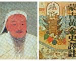 中國古代帝王,大凡建立功勳彪炳、垂範後世之千秋功業的,歷史上均有關於他們來源的記載。(大紀元合成圖)