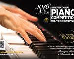 2016年新唐人国际钢琴大赛将于9月30日至10月2日在纽约巴鲁克大学英格门音乐厅举行。(新唐人)