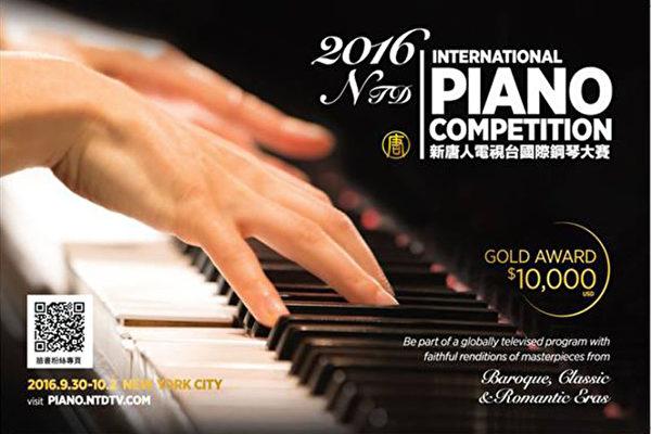 聆听古典钢琴之美 新唐人钢琴大赛将登场
