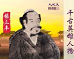 千古英雄人物张三丰(大纪元制图)