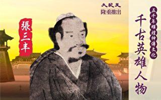 千古英雄人物張三丰(大紀元製圖)