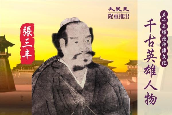 【千古英雄人物】张三丰(11)  道化沈万三