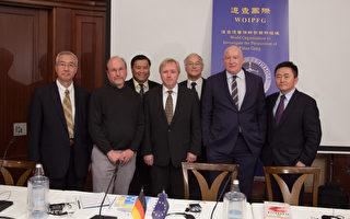 反强摘器官国际论坛在柏林举办 政要支持