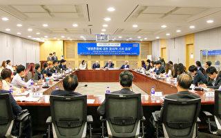 韓國國會論壇聚焦中共活摘器官暴行